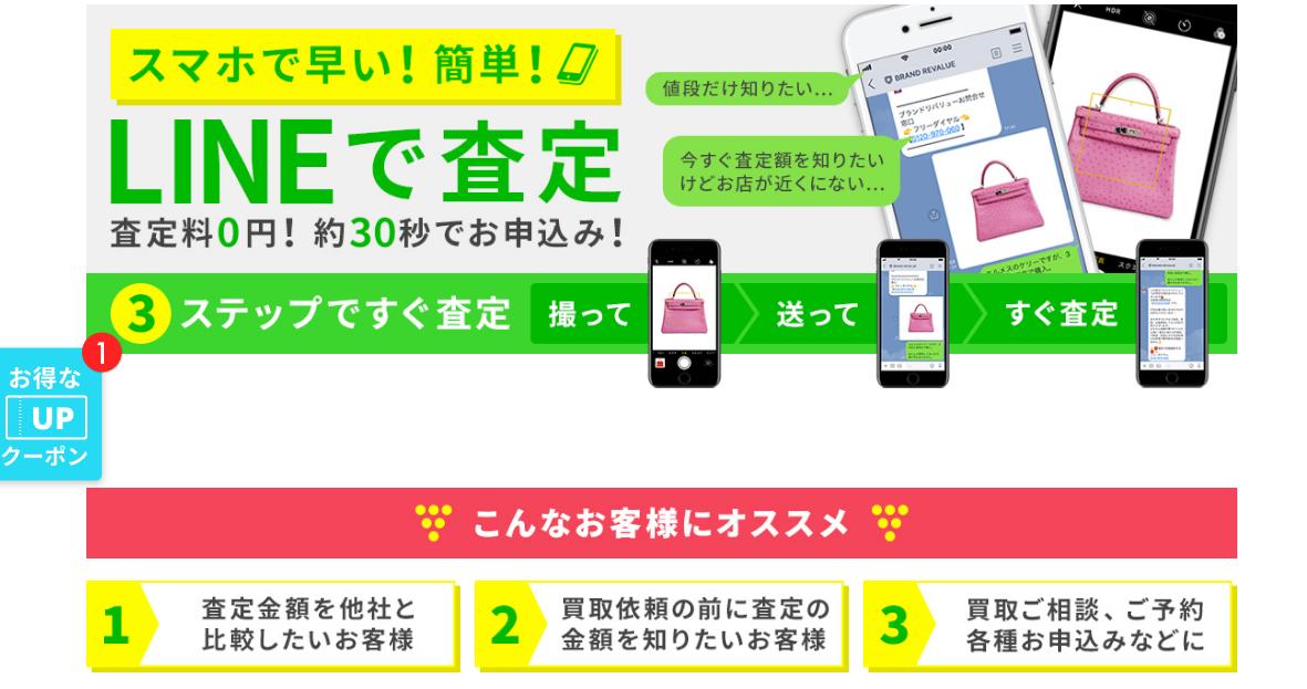 ブランドリバリュー LINE査定