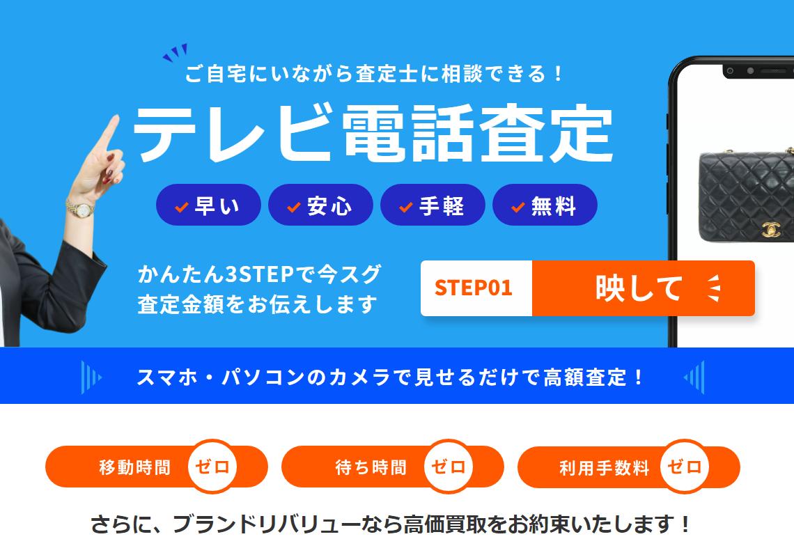 ブランドリバリュー テレビ電話査定
