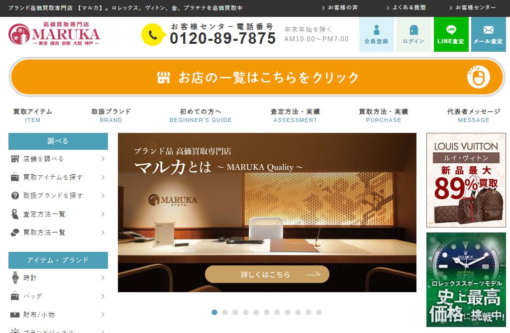 ブランド買取 マルカ(MRAUKA)