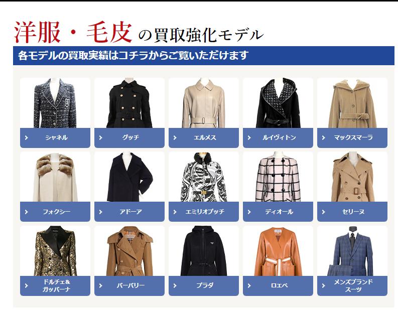 ブランドリバリュー 洋服・毛皮の買取強化ブランド