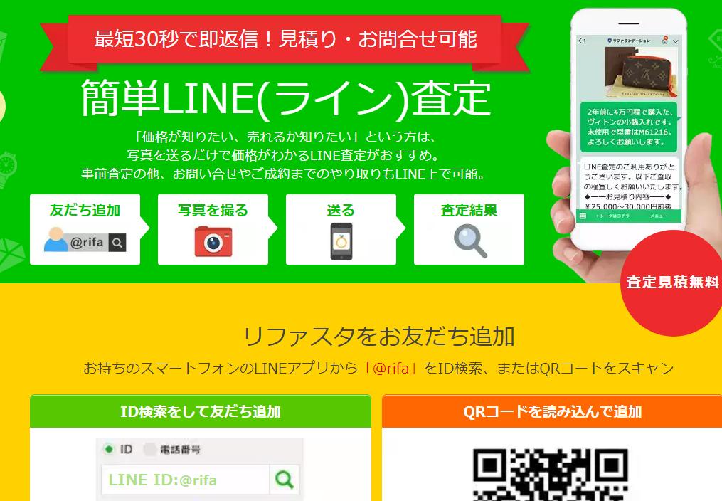 リファスタ LINE査定
